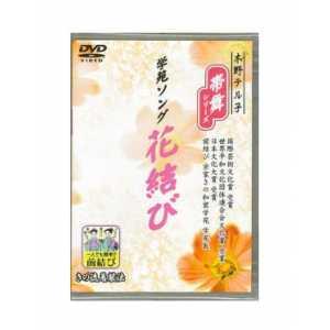 帯舞DVD  花結び
