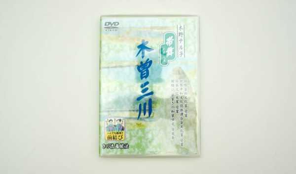 帯舞DVD 木曽三川