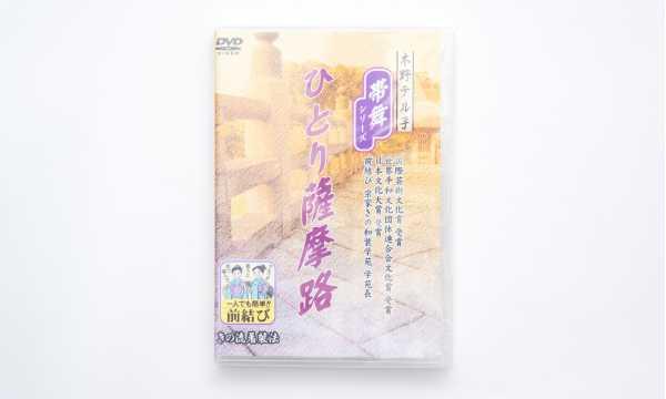 帯舞DVD ひとり薩摩路