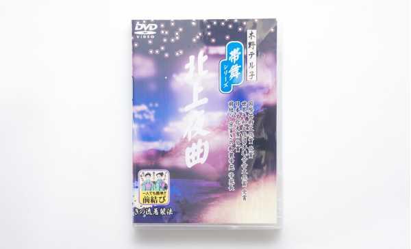 帯舞DVD 北上夜曲