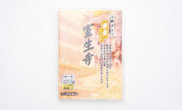 帯舞DVD 室生寺