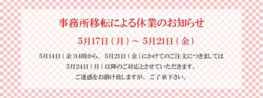 事務所移転による休業お知らせ2021