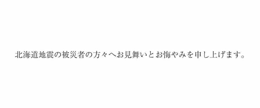北海道地震の被災者の方々へお見舞いとお悔やみを申し上げます。